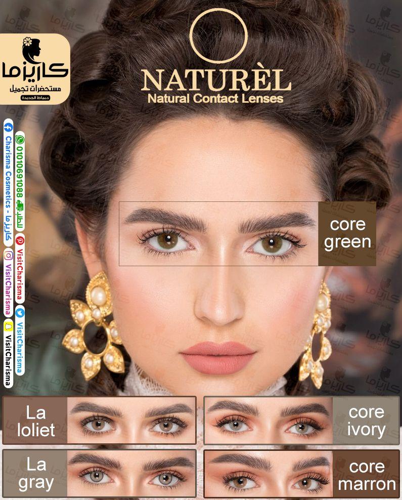 Naturel Natural Contact Lenses Natural Contact Lenses Contact Lenses Nature