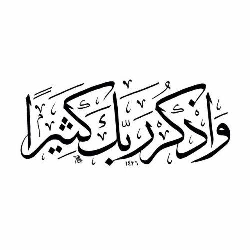 Closer To Allah Islamic Art Calligraphy Islamic Calligraphy Arabic Calligraphy Painting