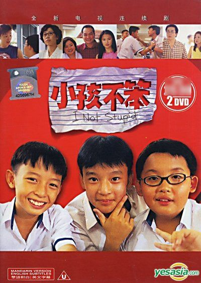 小孩不笨 I Not Stupid (Singapore) #sgmemory #archivingsg   Shows We