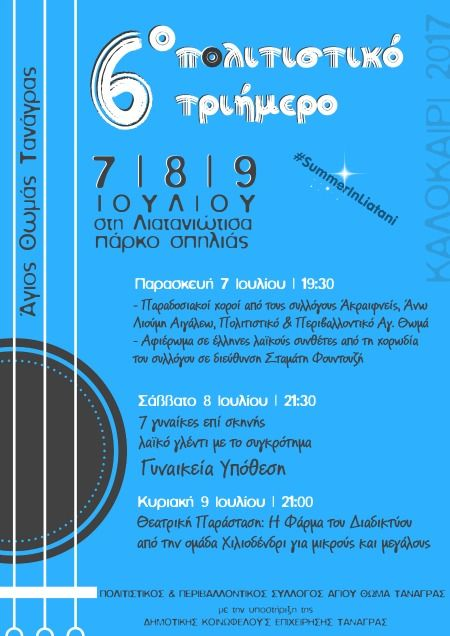 Πολιτιστικό Τριήμερο στον Άγιο Θωμά Δήμος Τανάγρας