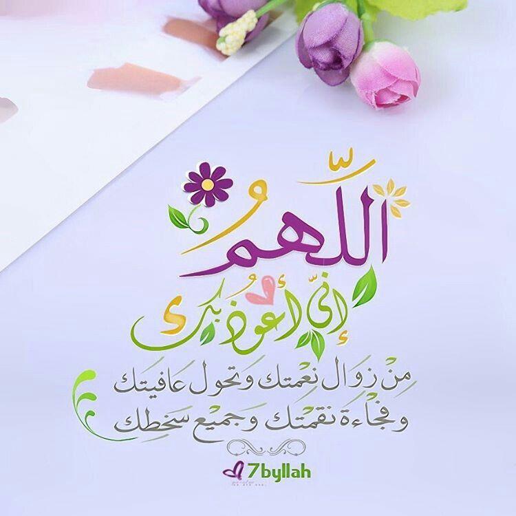 استراحة الروح Beautiful Dua Quran Verses Islamic Pictures