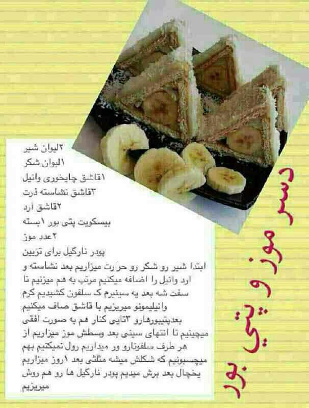 دسر موز و پتی بور Persian Food Food Decoration Food Recipies