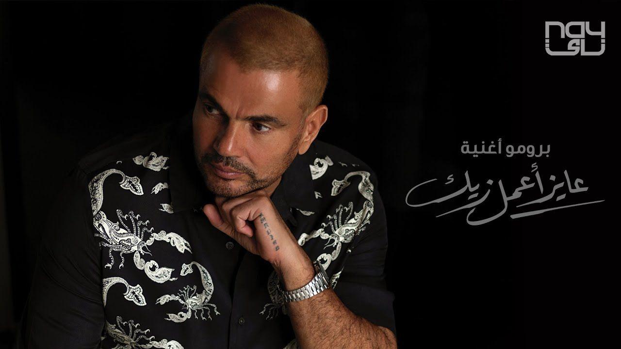 كلمات اغنية عايز أعمل زيك للهضبة عمرو دياب Ayez Aamel Zayak Amr Diab Music Videos Fictional Characters Music