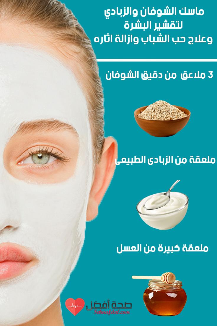 ماسك الشوفان والزبادي للوجه لتقشير البشرة وعلاج حب الشباب وازالة اثاره Pretty Skin Care Natural Skin Care Diy Skin Care Diy Masks
