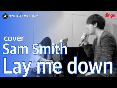 [일소라] 일반인 - Lay me down (샘 스미스) cover - YouTube