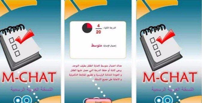 قائمة استبيان التوحد الذاتية بالعربي