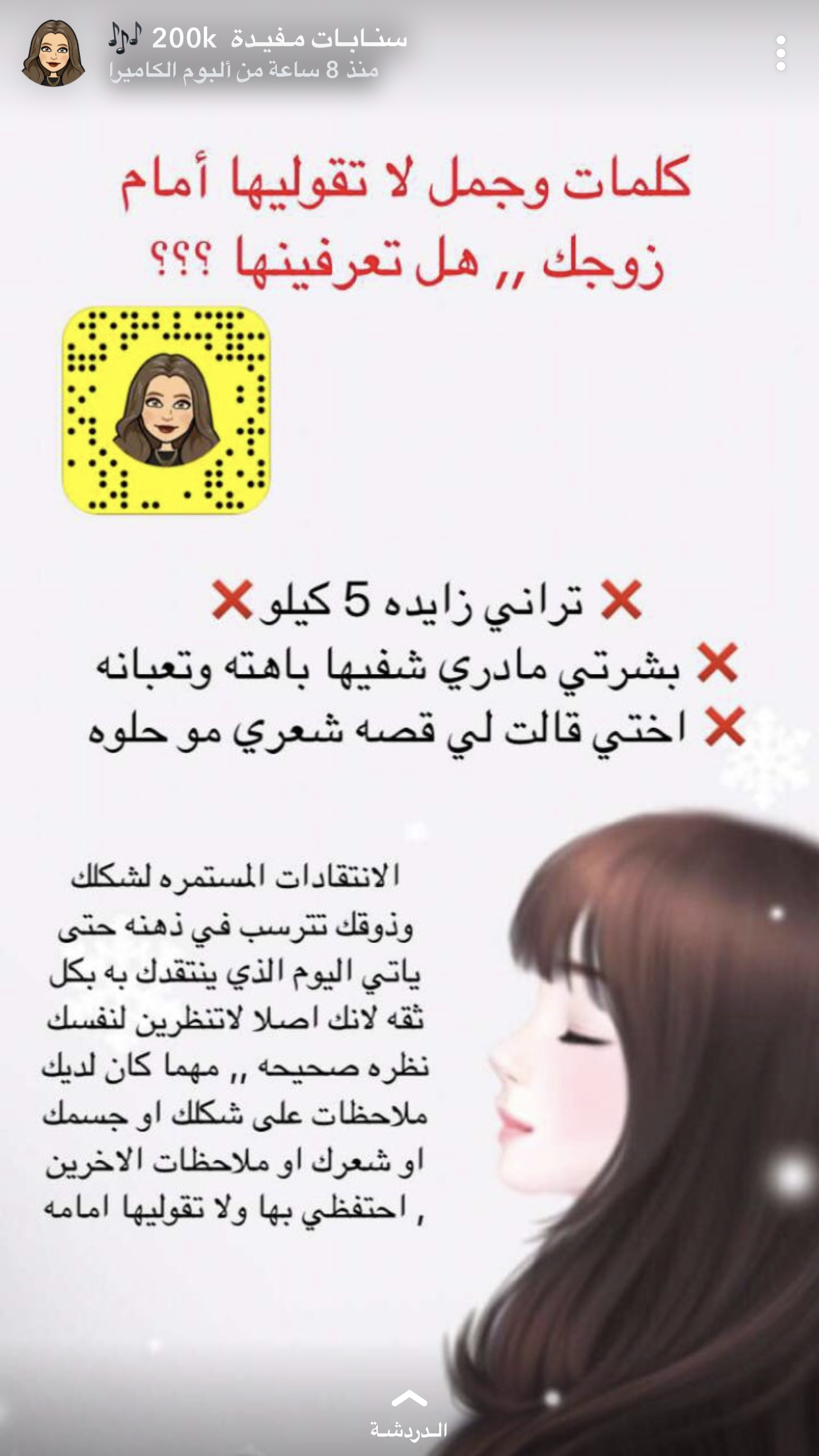 Pin By Heba Hanem On نصائح Married Advice How To Improve Relationship Life Habits