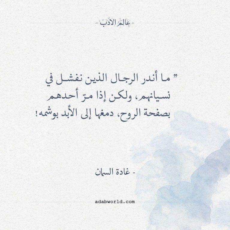 أقوال غادة السمان إذا مر أحدهم بصفحة الروح Fabulous Quotes Arabic Quotes Quotes