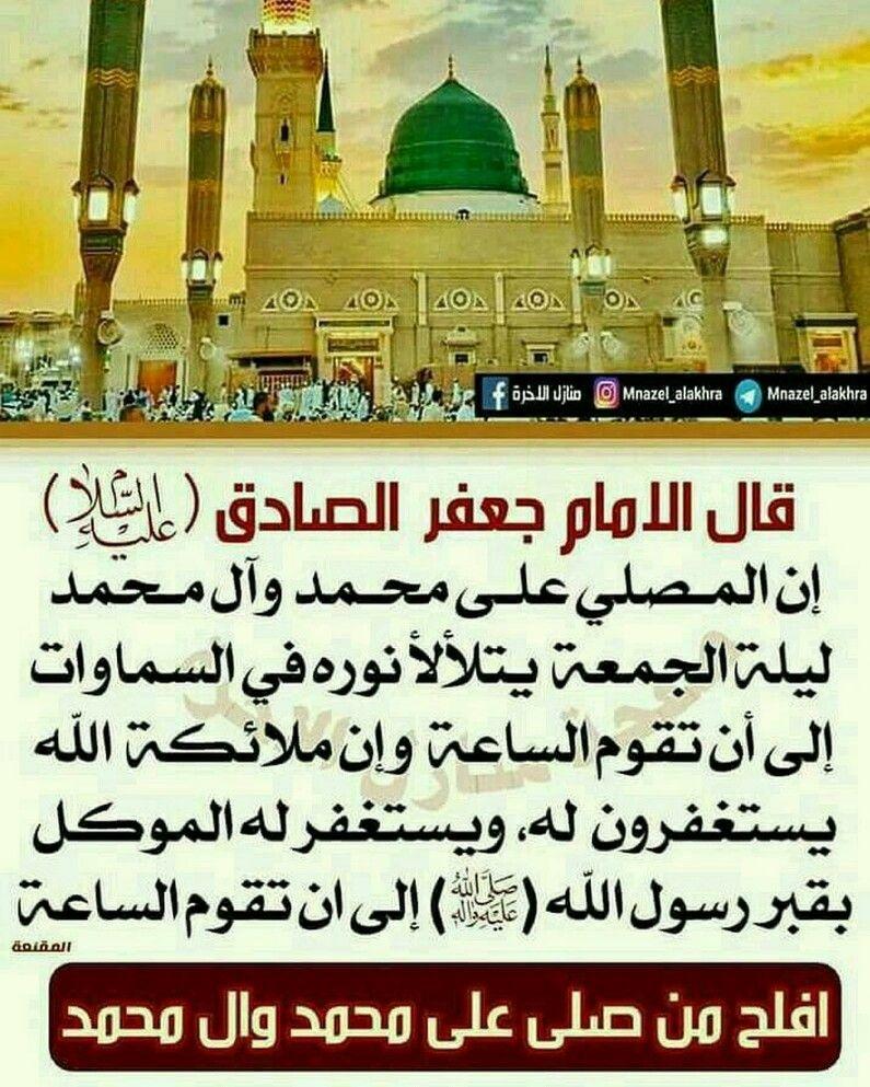 اللهم صل على محمد وال محمد Proverbs Quotes Words Quotes