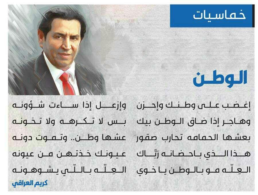 الش اعر كريم العراقي