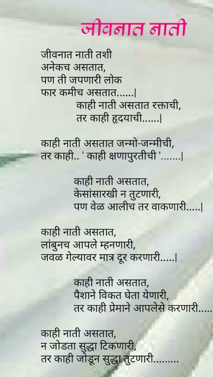 Marathi quotes image by aafreen shaikh on marathi poem