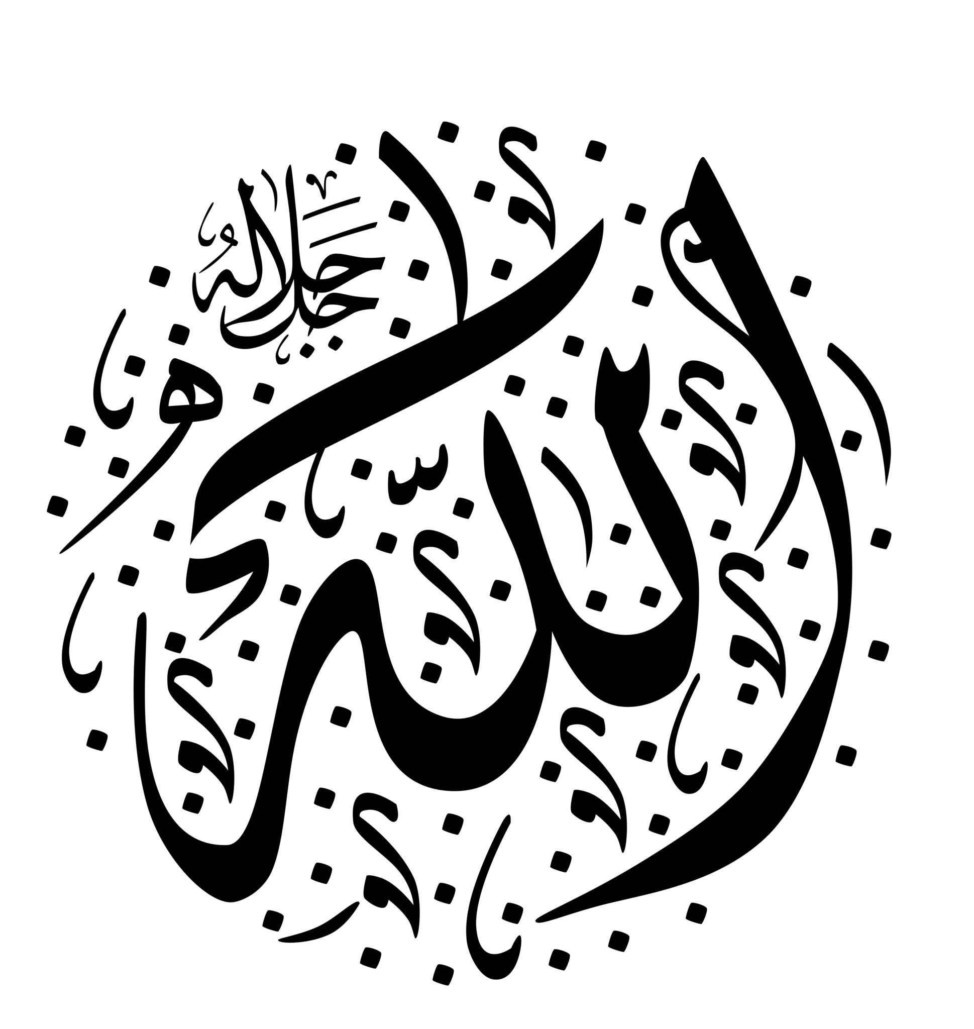 Allah Name Version 2 Allah Calligraphy Islamic Calligraphy Kaligrafi Allah