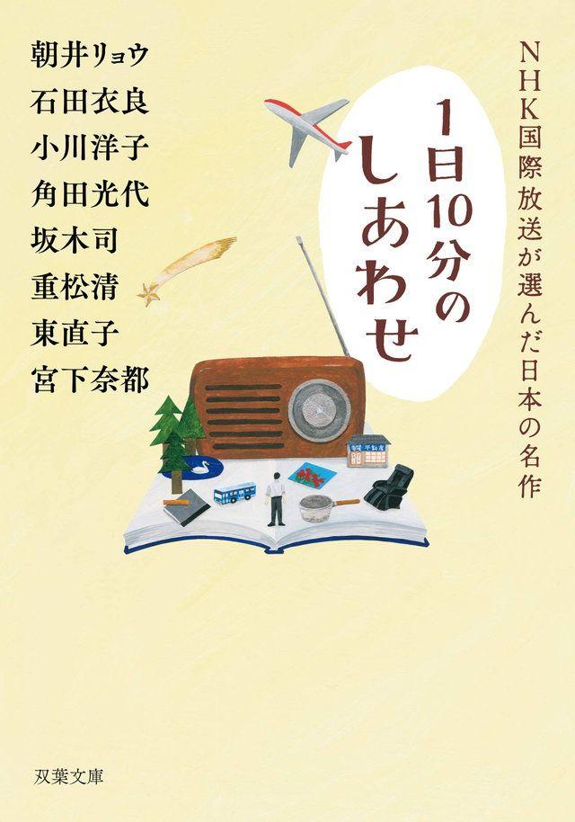 『NHK国際放送が選んだ日本の名作 1日10分のしあわせ』(双葉社)   1日がんばった自分に、たった10分だけでもごほうびをあげたい。ほんの少しでも、ゆっ... #双葉社 #名作
