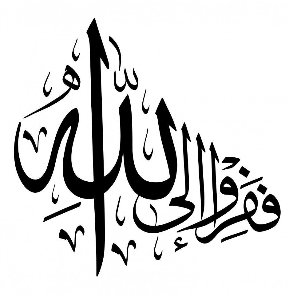 Free Islamic Calligraphy | Al-Dhariyat 51, 50 | Islamic art