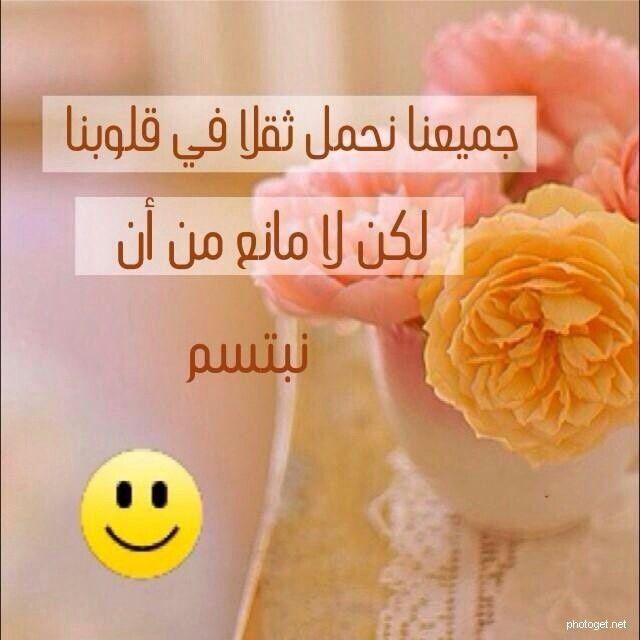 Just Smile Arabic Typing Just Smile Arabic Words