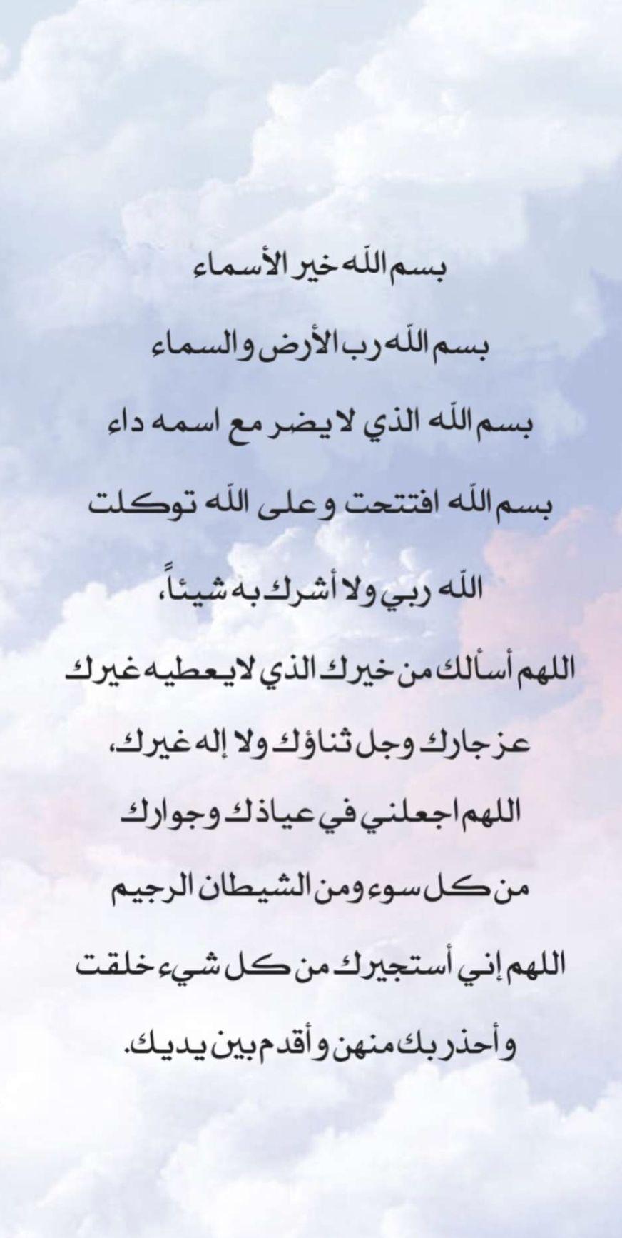 Pin By Shahad On كتابة على صور Islamic Inspirational Quotes Love Children Quotes Islamic Phrases