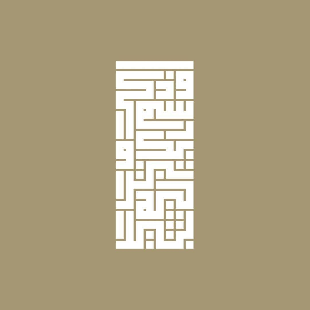 This Is A Rendition Of A Verse From The Qur An 73 8 From Surah Al Muzzammil واذكر اسم ربك وتبتل إليه Islamic Art Calligraphy Islamic Art Calligraphy Design