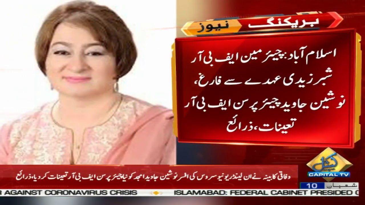 Shabbar Zaidi removed as FBR chairman,Nausheen Amjad