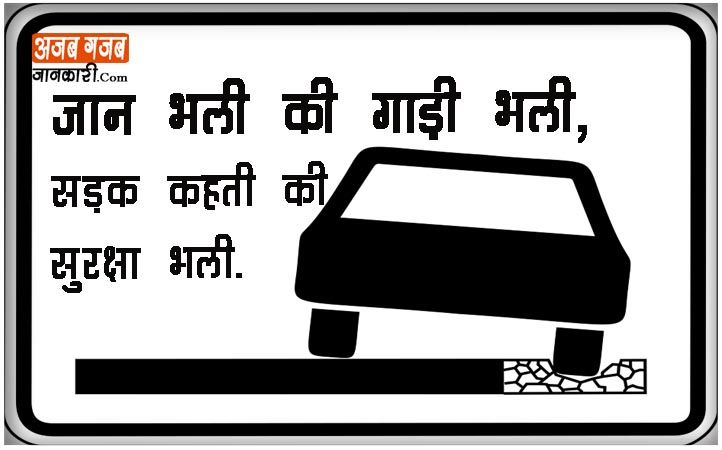 road safety in hindi language Safetyrulestrafficroaddrivesafelyindia meri saheli team : related post  मोरक्को और स्वीडन की अमेज़िंग ट्रिप (amazing trip of sweden &  morocco.