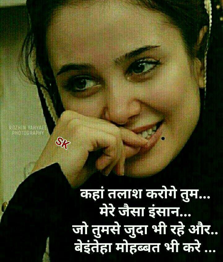 Pin by Shashikant Nebhwani on Love Shayari | Self love ...