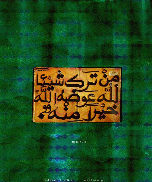 اختياراتي Arabic Quotes Islamic Quotes Wallpaper Quran Quotes