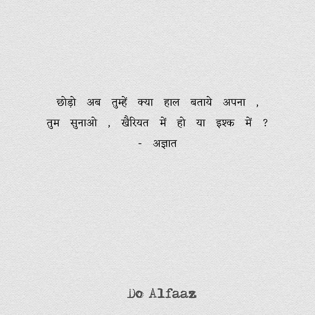 Writer Unknown Zindagi Quotes Shyari Quotes Gulzar Quotes