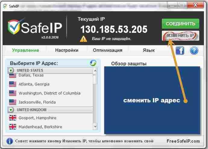 Скачать программу для смены ip адреса компьютера