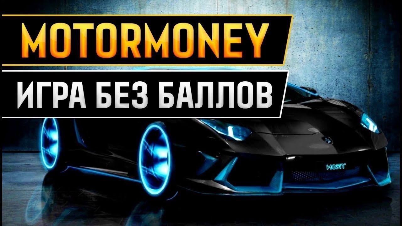 motor money экономическая игра