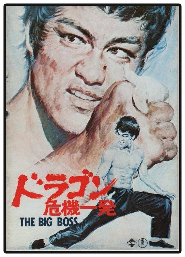 이소룡 당산대형 Bruce lee art, The big boss, Japanese movie