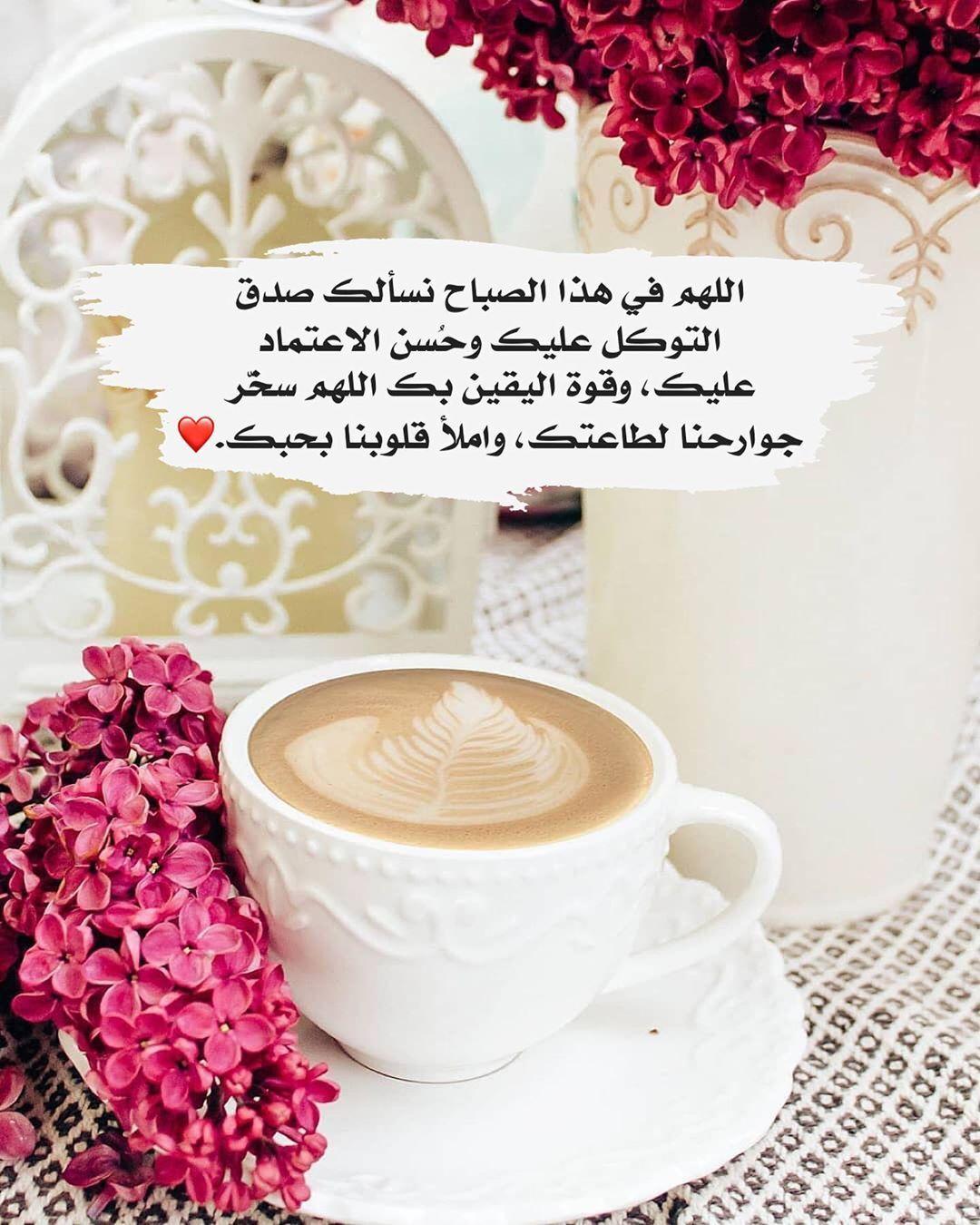 و كأن الورد إنخلق لعيناك و حديثك Coffee Food Coffee Tea