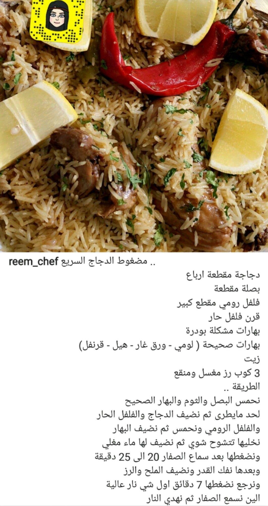Pin By Asma Alotaibi On طبخ Food Cookery Yummy Food