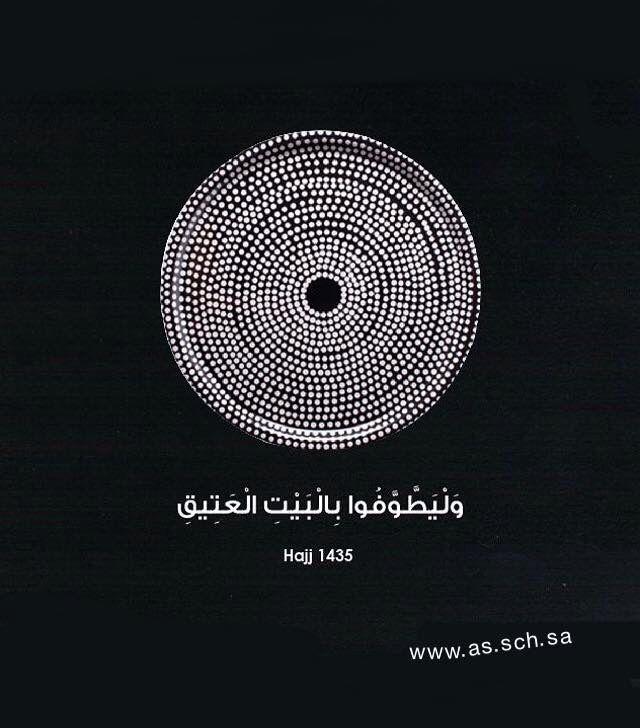 وليطوفوا بالبيت العتيق Google Home Mini Quotes Quran