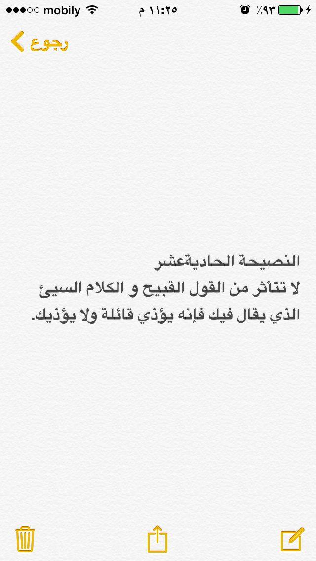 عائض القرني عشرون نصيحة عبارات عميقة Quran Verses Arabic Words Words