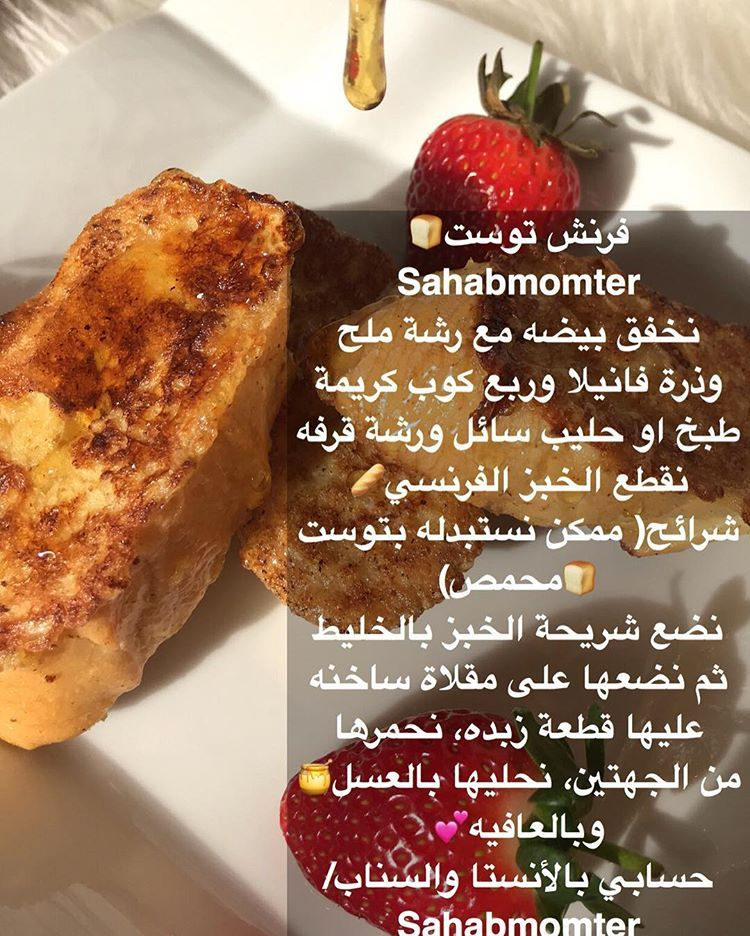 فرنش توست Yummy Food Dessert Cooking Recipes Desserts Cookout Food