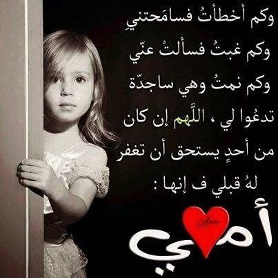امى اغلى حاجة فى حياتى Mom And Dad Quotes Arabic Quotes