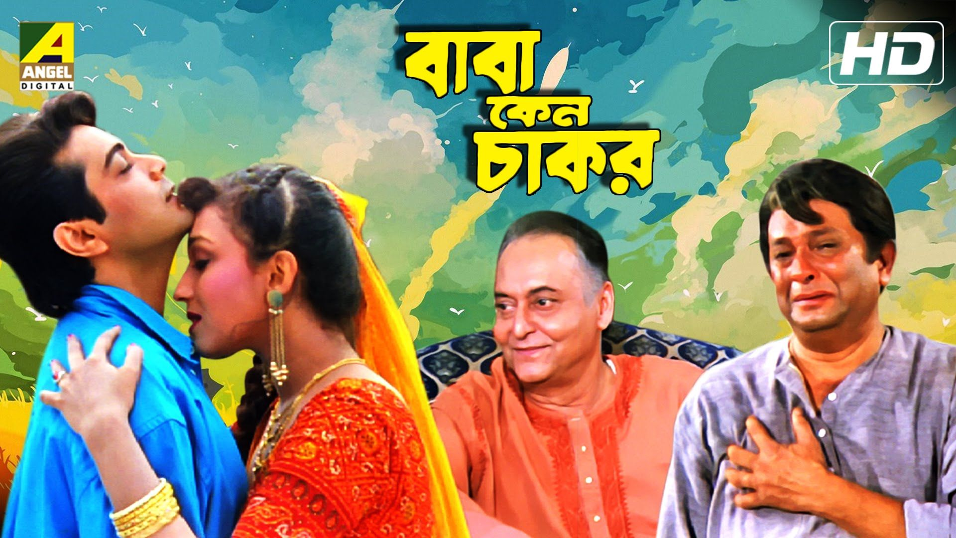 movie baba keno chakar language bengali genre drama producer