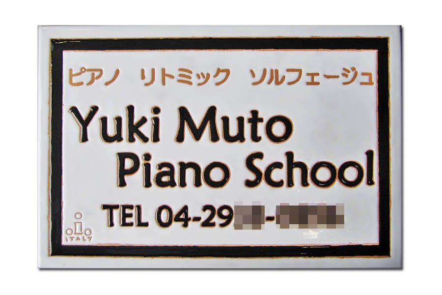 音楽教室のタイル看板 ピアノ教室 教室 音楽教室