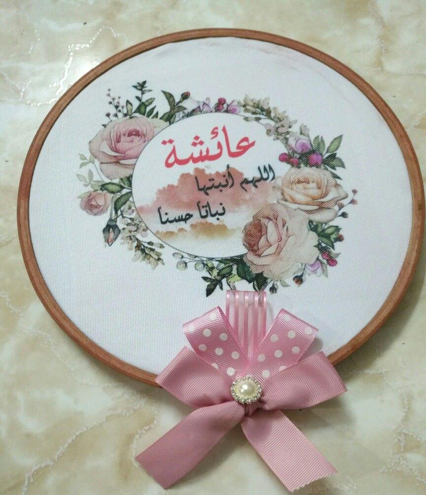 اطارات مواليد بنات Decorative Plates Creative Decor