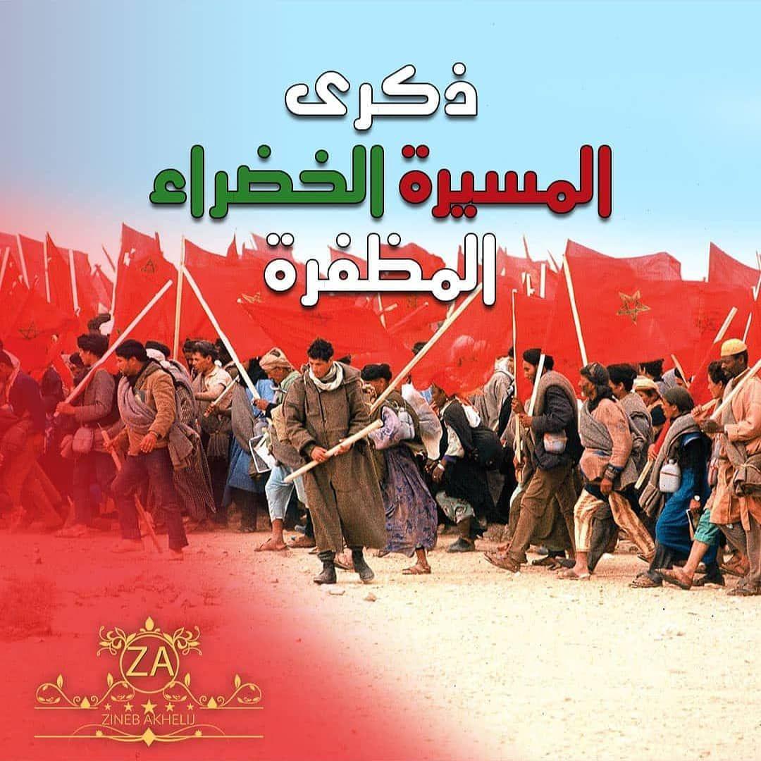 أقسم بالله العلي العظيم أن أبقى وفيا لروح المسيرة الخضراء مكافحا