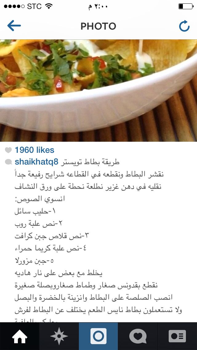 تويستر شاوث ويست Cooking Recipes Eat Cooking