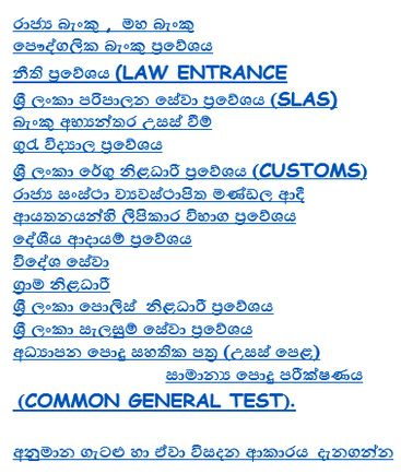 Exam Guide IQ Questions and answers in sinhala General - Job Test