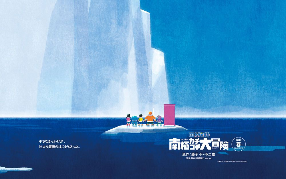 Nobita's Great Adventure in the Antarctic Kachi Kochi is the 37th installment of the Doraemon feature films. It is directed and written by Atsushi Takahashi. The theme song for this movie is Boku no Kokoro wo Tsukutte yo by Ken Hirai. A video game based on the film for the Nintendo 3DS was released in Japan on March 2, 2017 Unable to endure the midsummer heat, Doraemon transports Nobita and his friends to a huge iceberg floating in the South Pacific. While creating an amusement park with ...