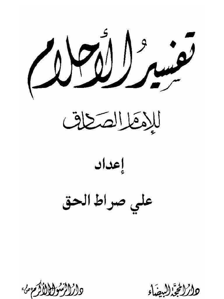 كتاب تفسير الاحلام للإمام جعفر الصادق Pdf حسب الحروف الابجدية Pdf Books Download Book Lovers Pdf Books