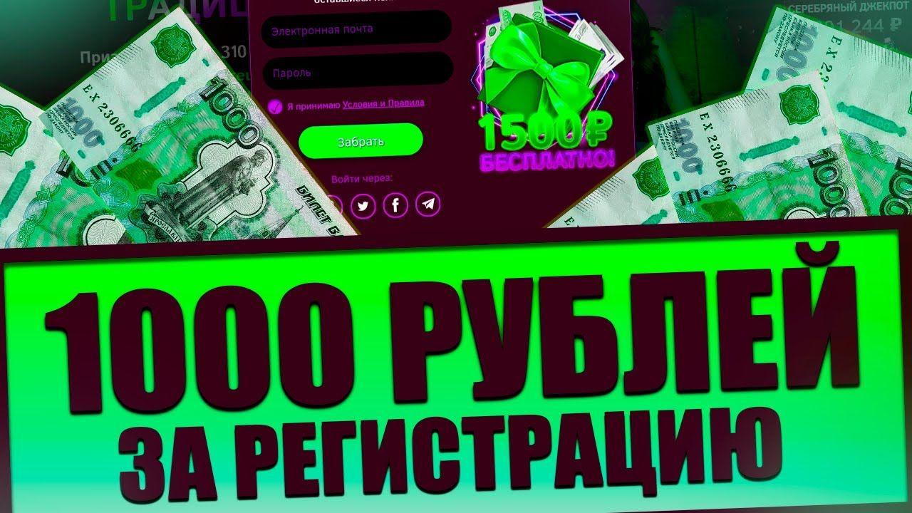 Какие бонусы доступны за регистрацию в казино