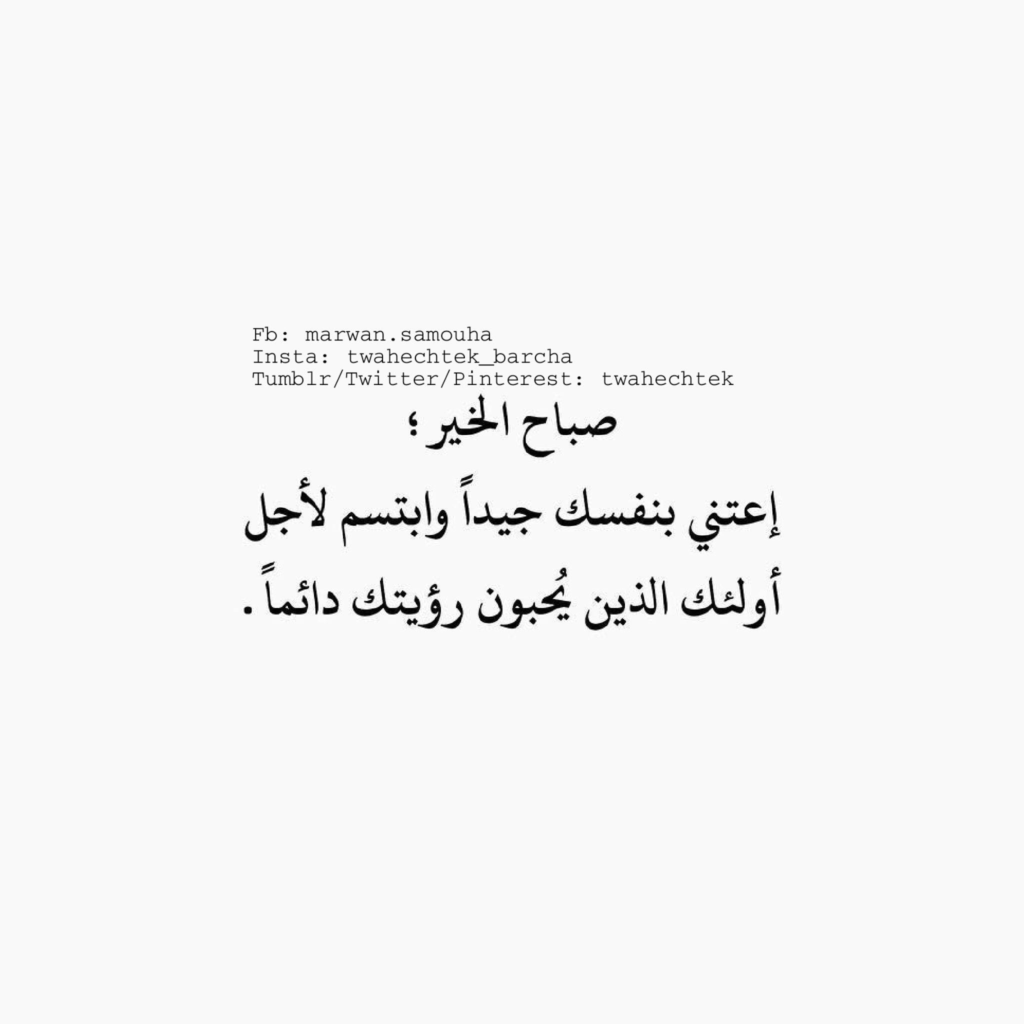 صباح الخير One Word Quotes Bff Quotes Words Quotes