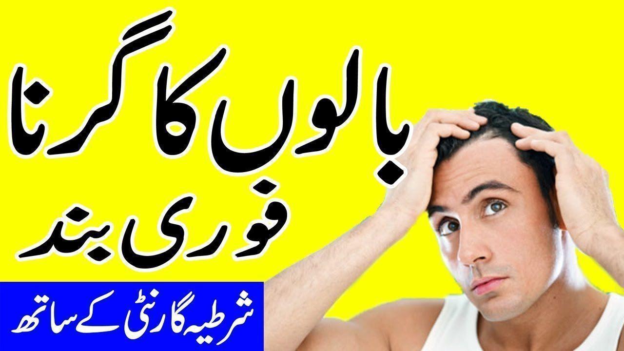 Hair Fall Solution For Men Tips In Urdu Hindi Balon Ka Girna Fori Ba Beautytipsolderwomen Beautytipsfor Hair Fall Solution Fall Hair Super Hair Growth