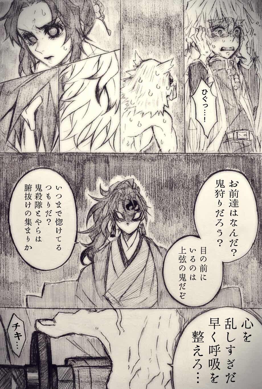鬼 滅 の 刃 炭 治郎 鬼 化 イラスト