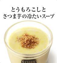 とうもろこしとさつま芋の冷たいスープ