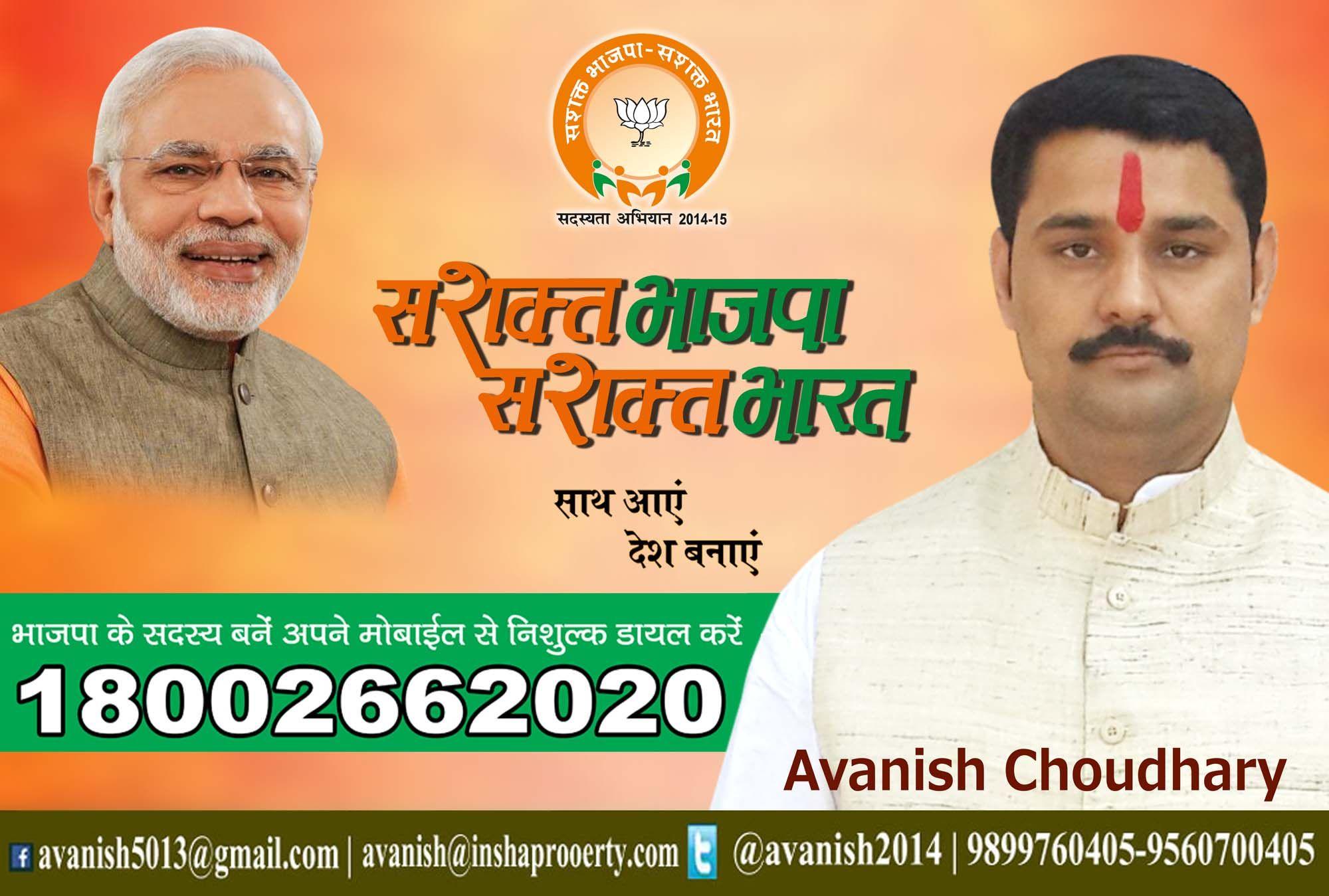 Pin on Avanish Choudhary B.J.P Party