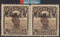 China Stamps - 1927 , Sc Manchuria 1, Junk Overprinted - Pair - MNH, F-VF - (9C0A3)
